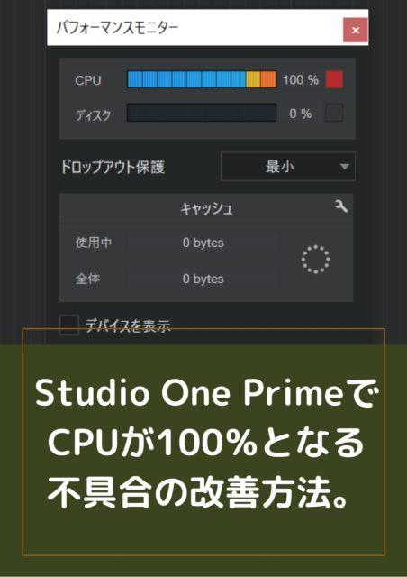 Studio One PrimeでCPUが100%となる不具合の改善方法。