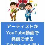 アーティストがYouTube動画で発信できる『ネタ』11選!