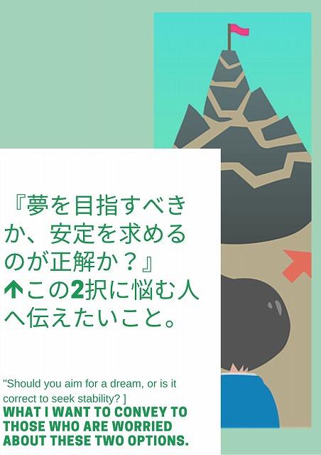 『夢を目指すべきか、安定を求めるのが正解か?』←この2択に悩む人へ伝えたいこと。