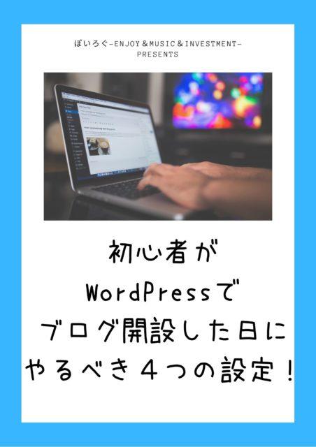 初心者がWordPressで ブログ開設した日に やるべき4つの設定!