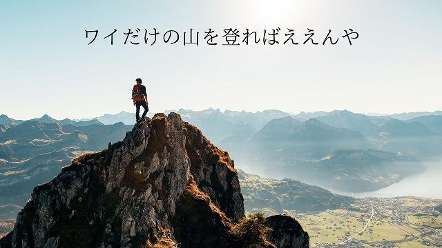 ブログ 初心者 モチベーション,ブログ モチベーション,俺だけの山を登ればいい
