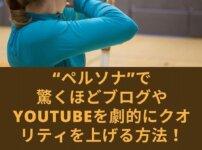 """""""ペルソナ""""で驚くほどブログやYouTubeの劇的にクオリティを上げる方法!"""