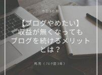 ブログ やめたい,【ブログやめたい】収益が無くなってもブログを続けるメリットとは?