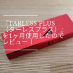『TARLESS PLUS(ターレスプラス)』を1ヶ月使用したのでレビュー!