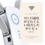 最強WIFI中継器!TP Link「RE650」がキター!3LDKのマンションの速度がどれくらい改善したかレビュー!